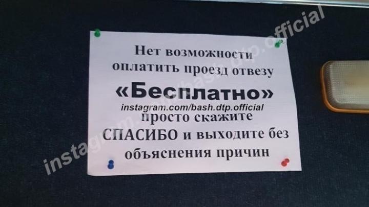 В Уфе появился водитель маршрутки, который перевозит пассажиров за спасибо
