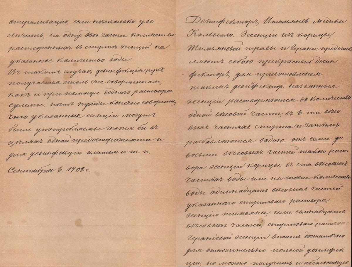 Письмо матери Мамина-Сибиряка хранится в Литературном квартале