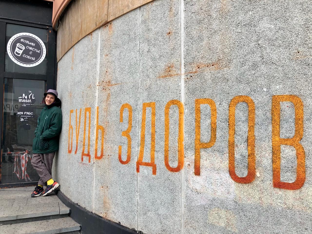 «Противовирусное» граффити появилось у «Салюта»