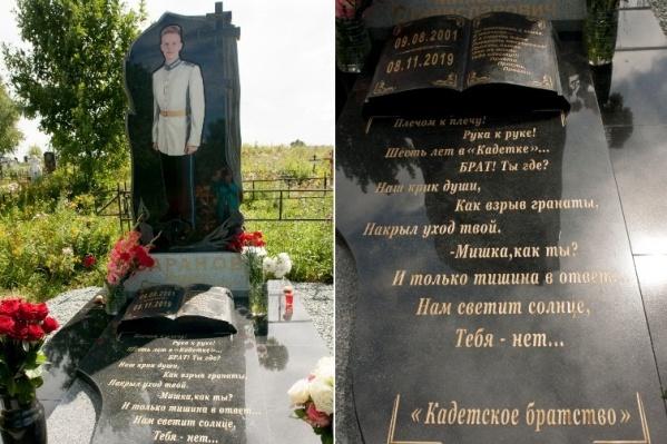 Памятник 18-летнему Михаилу Баранову