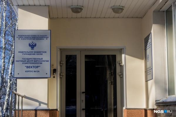 Доступ во многие помещения «Вектора» закрыт даже для журналистов. Что поделать — секретное и опасное производство