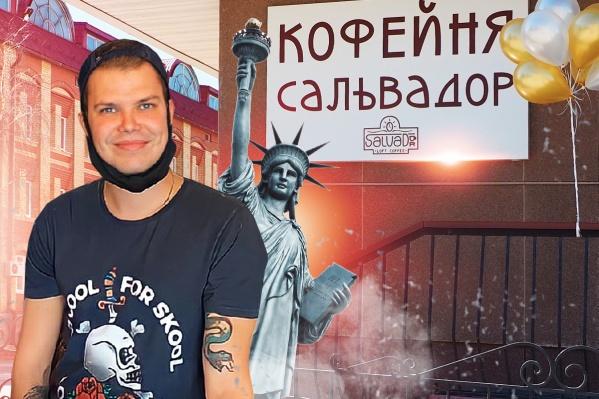 Дмитрий Германов решил уехать в США и продает кофейню около ТюмГУ