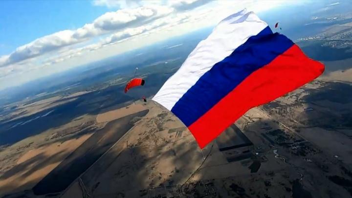 В Логиново парашютисты прыгнули с гигантским флагом России и установили рекорд страны