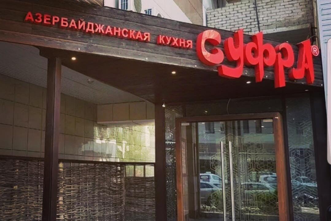 Ведущая программы выбрала один из ресторанов сети