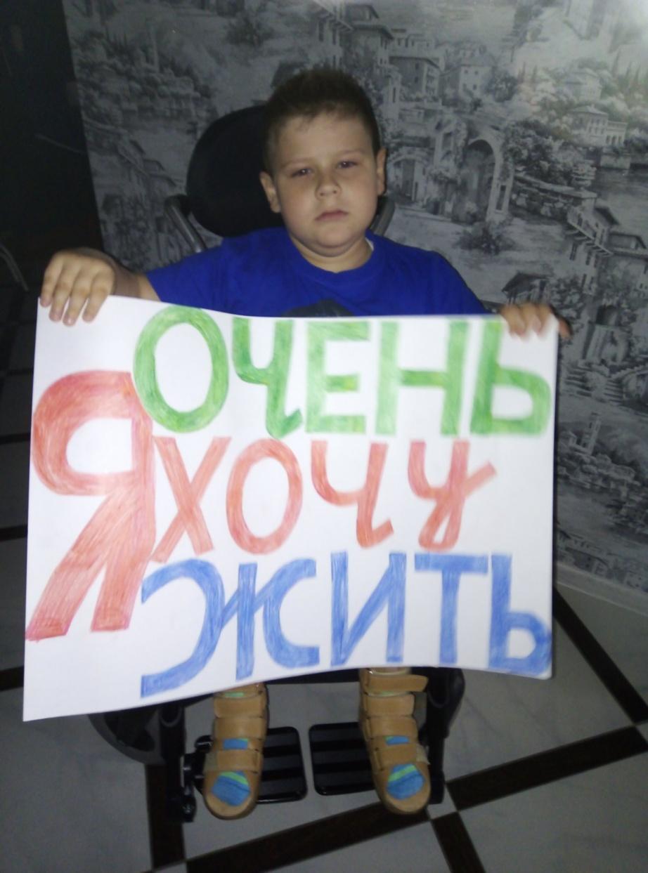 Игнату Торопову шесть лет, и он очень хочет жить
