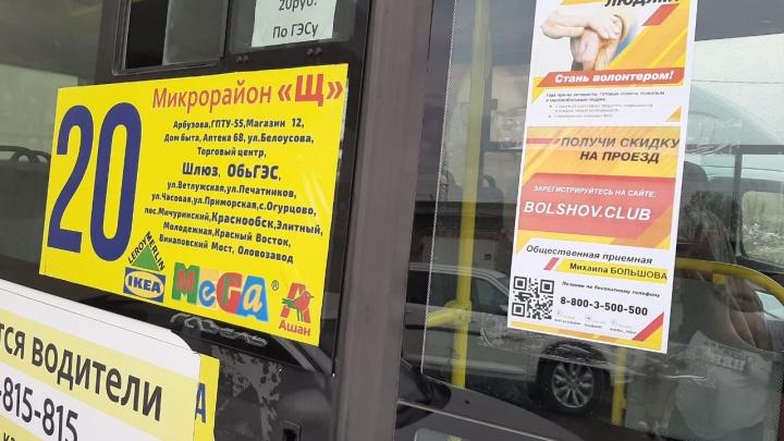 На двух новосибирских маршрутах для волонтёров цену на проезд снизили вполовину