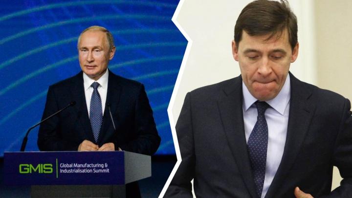 Путин обсудит с Куйвашевым ситуацию с COVID-19 в Свердловской области