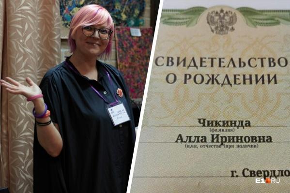 Екатеринбурженка поменяла отчество на матчество «вопреки патриархальным традициям»