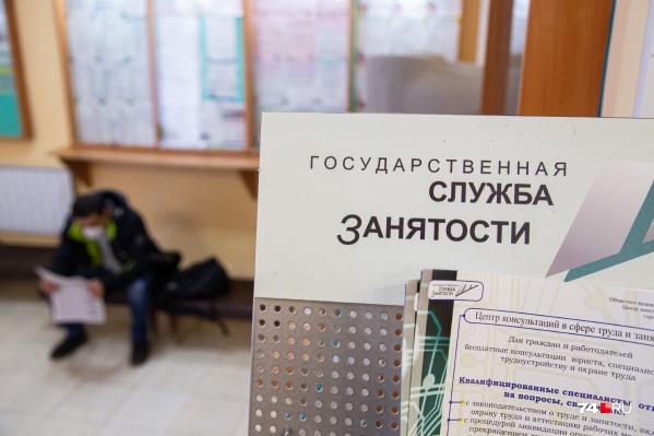 Те, кто штурмовал центры занятости, теперь ждут пособия