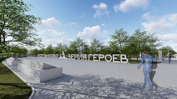 В Котельниково появится новый Парк Героев