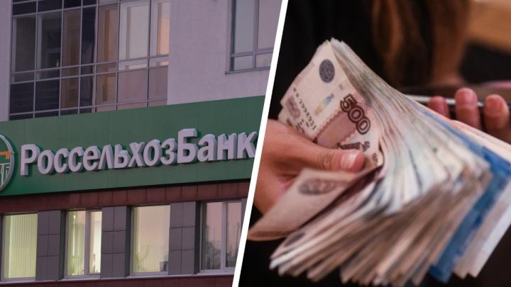 В Екатеринбурге банк проиграл клиенту суд по делу о скрытой комиссии