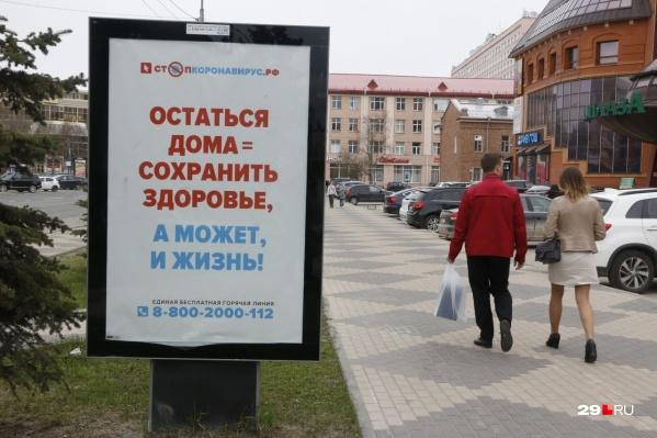 К советам остаться дома жители Архангельска прислушиваются всё меньше