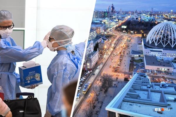 Самая главная хорошая новость — в Свердловской области подтвержденных случаев заражения коронавирусом нет