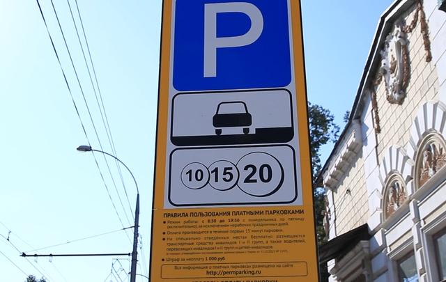 Парковки в центре Перми станут бесплатными до конца апреля