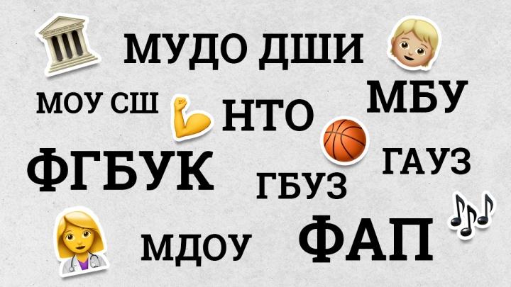 «Идите в МДОУ!»: расшифруйте язык ярославских чиновников. Тест для истинных знатоков