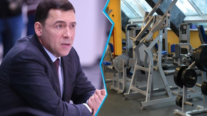 Куйвашев ответил фитнес-клубам, которые просили смягчить режим и разрешить им открыться