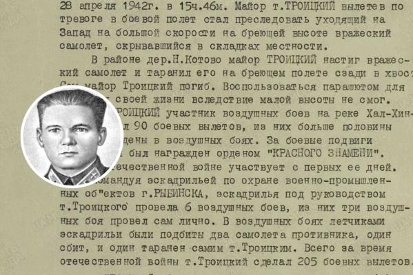 Летчик оборонял важные заводы Рыбинска от авиации противника