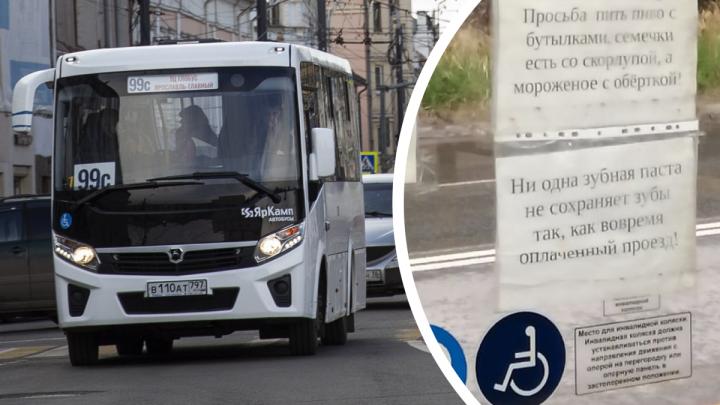 """«В """"бычьей"""" форме»: в Ярославле водитель автобуса пригрозил безбилетникам выбить зубы"""