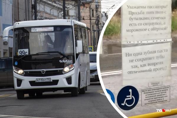 Объявление в автобусе вызвало бурю эмоций у ярославцев
