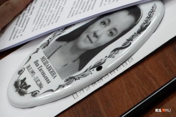 Фотографию девушки незаконно использовали для рекламы надгробных овалов