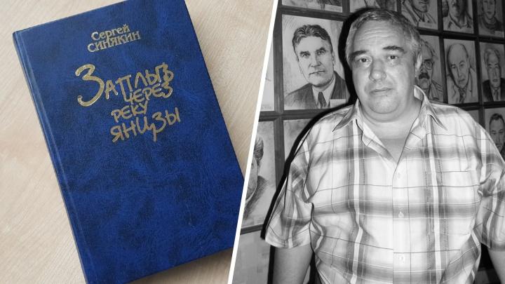 В Волгограде умер писатель-фантаст Сергей Синякин
