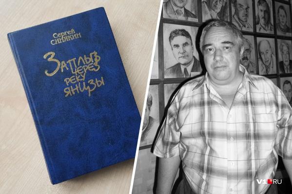 Сергей Синякин скончался 24 ноября
