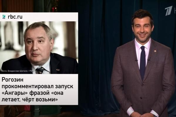 Ивану Урганту комичным показалось высказывание главы Роскосмоса в Twitter по поводу запуска «Ангары-А5»