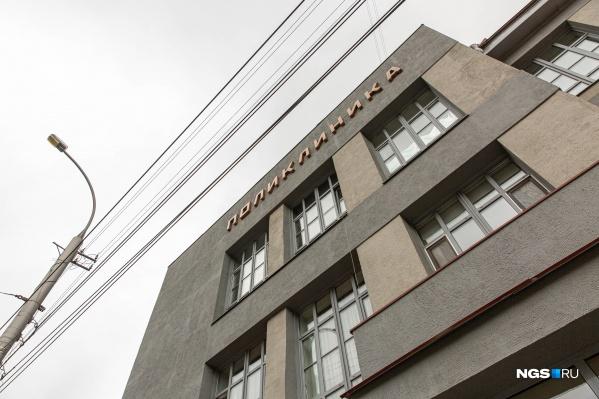 """Поликлиника <nobr class=""""_"""">№ 1</nobr> — в буквальном смысле первая построенная в Новосибирске"""
