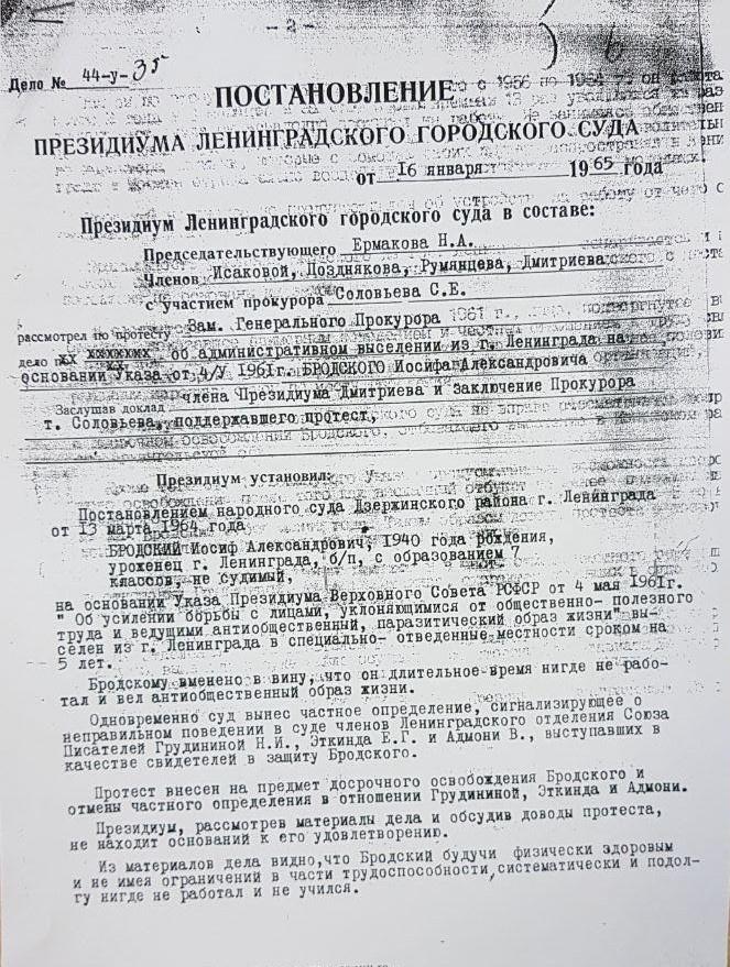Постановление президиума Ленинградского городского суда