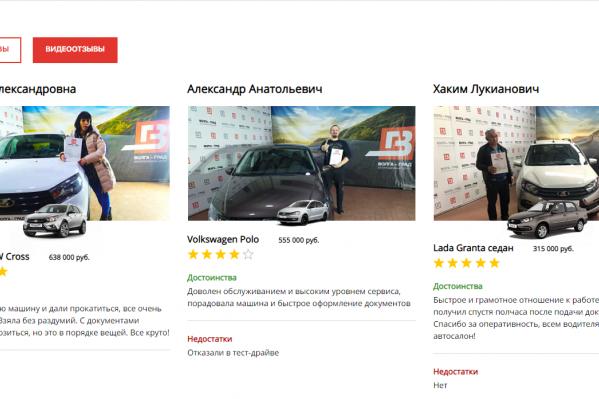 На сайте автосалона — отзывы исключительно довольных клиентов