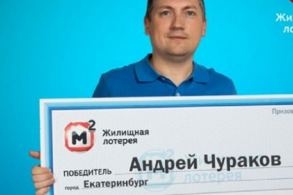 Андрей Чураков — сын мужчины, который выиграл в лотерею. Деньги приехал забирать именно он