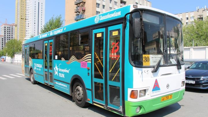 Запсибкомбанк запустит специальный рейс автобуса для тюменцев с бесплатным проездом