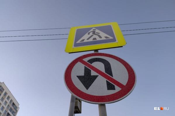 Новый знак запретил водителям разворачиваться в противоположную сторону