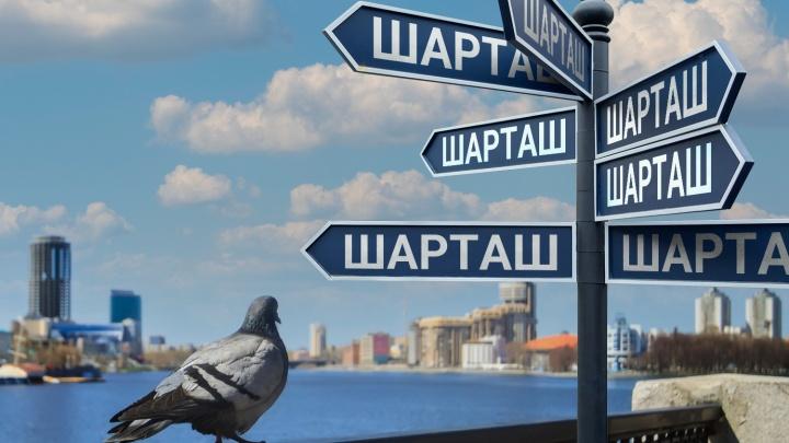 Екатеринбург, где логика? Пять фактов, которые убедят вас, что город все перепутал