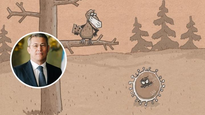 Радий Хабиров опубликовал мультфильм про ворону и «корону»