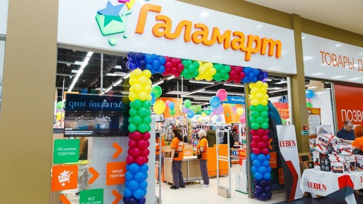 В Красноярске откроется новый «Галамарт»: покупателей ждут подарки и выгодные акции