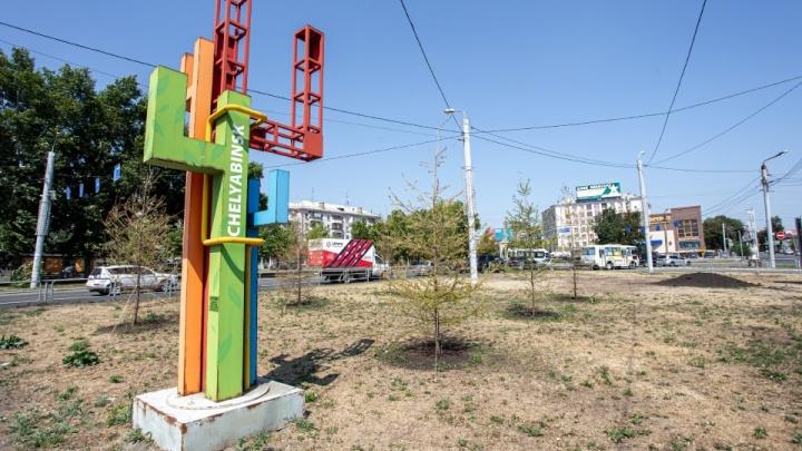 Челябинские чиновники объяснили, из-за чего пожелтели новые газоны и почему их не собираются менять