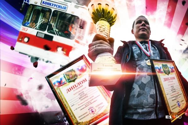 Лучшим водителем троллейбуса в России стал екатеринбуржец Сергей Мамаев