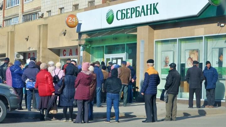 «Надо штрафовать»: волгоградцы встали на улицах в длинные очереди к отделениям Сбербанка