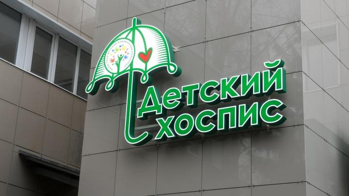 В Екатеринбурге откроется первый хоспис, где будут помогать больным детям