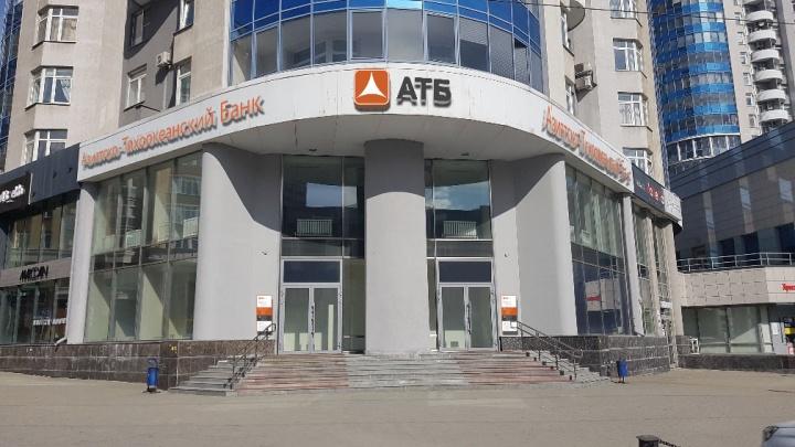 Азиатско-Тихоокеанский банк открыл новый офис в Екатеринбурге