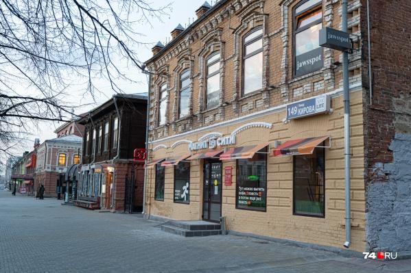 «Магнит Сити» разместился в старинном здании на Кирова, 149