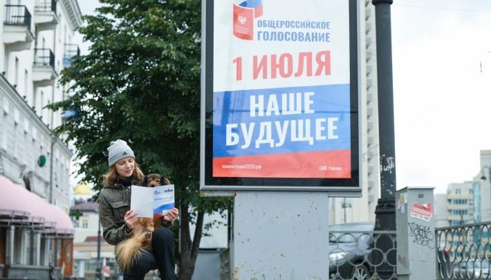 В Екатеринбурге подвели итоги голосования по поправкам к Конституции