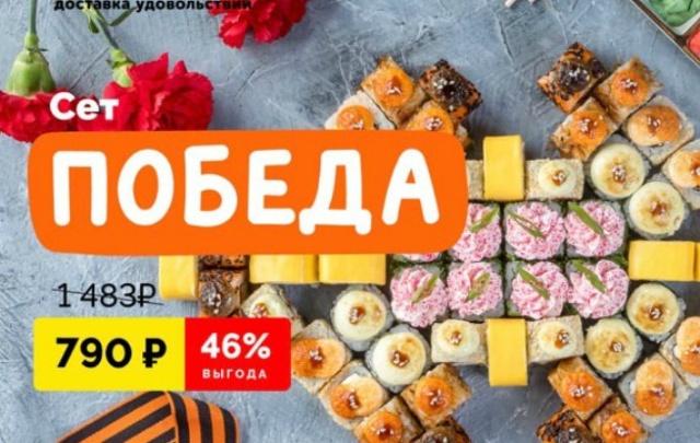 Ресторан в Челябинске попал под проверку из-за рекламы суши ко Дню Победы