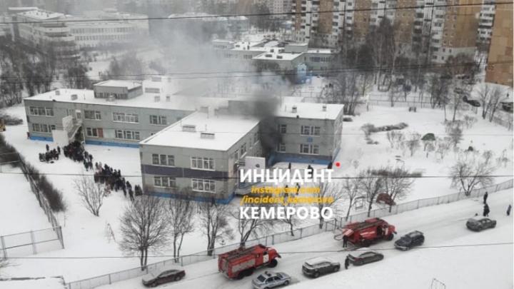 В кемеровской школе произошел пожар во время уроков. В МЧС рассказали подробности ЧП