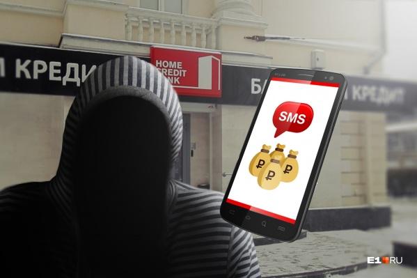 Злодеи представлялись службой безопасности банка и просили назвать СМС-коды, чтобы «предотвратить хищение средств»