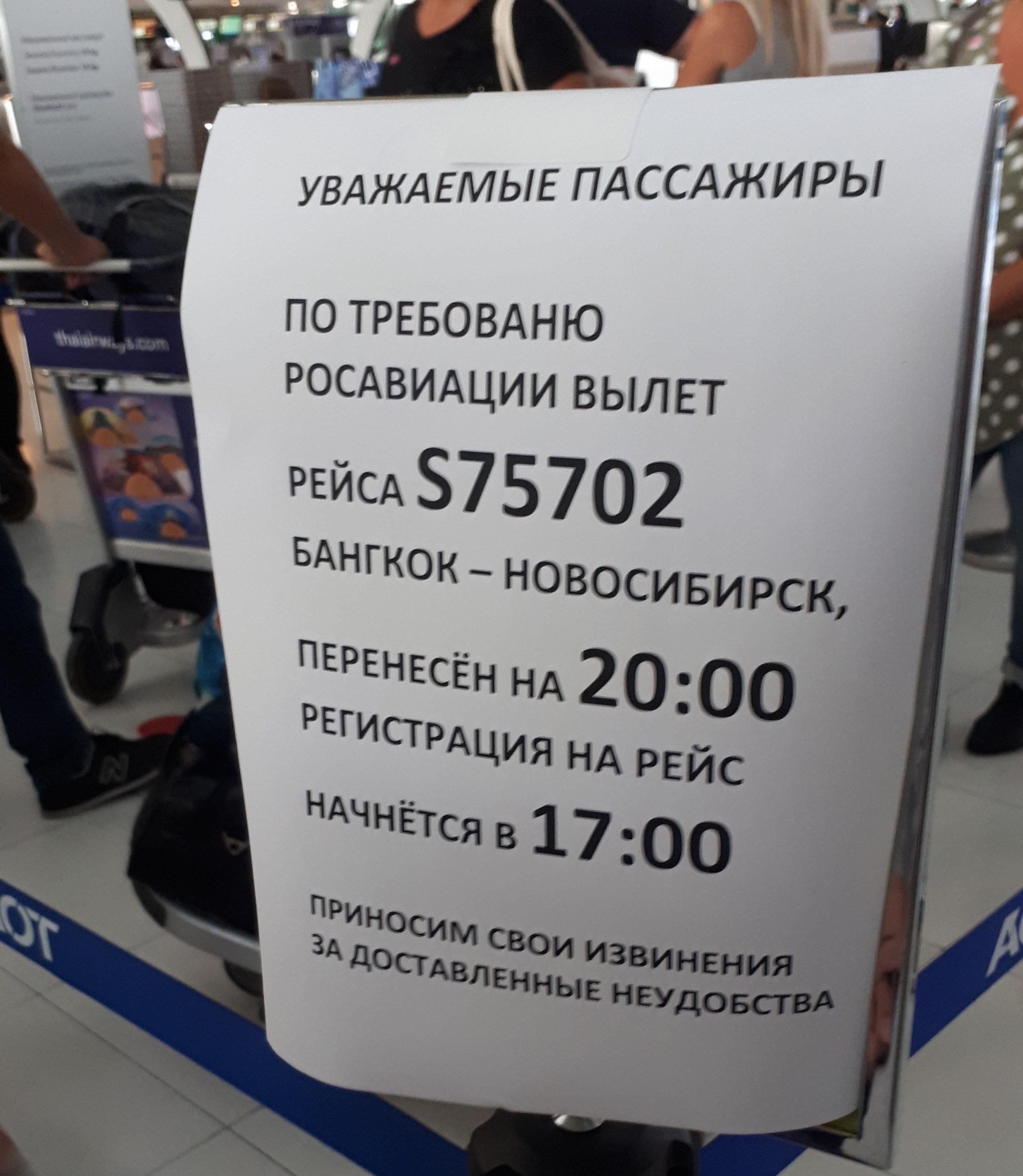 Такое объявление висит в аэропорту.