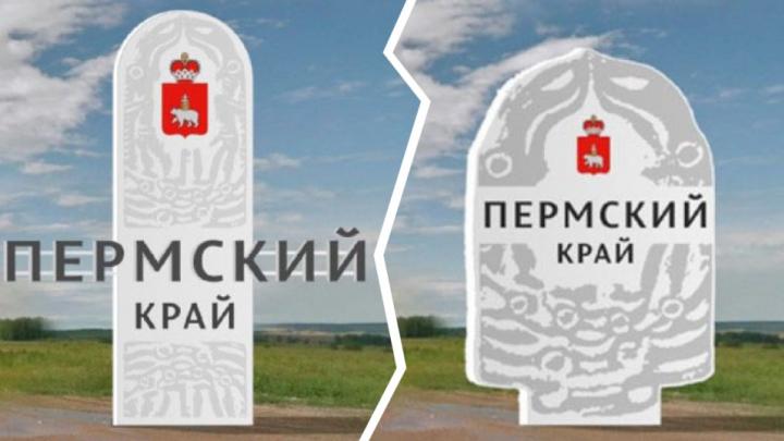 Дизайн стел для въездов в Прикамье разработала компания VDS — кто они? И что о проекте думают эксперты