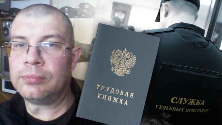 В Екатеринбурге пристава назвали психом, чтобы уволить его