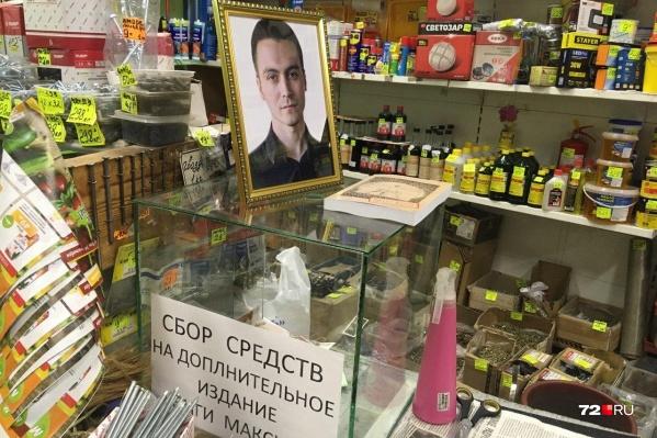 Максим Елин скончался 9 сентября. За месяц до смерти он сообщил, что дописал книгу «Записки киборга». Получить её можно бесплатно